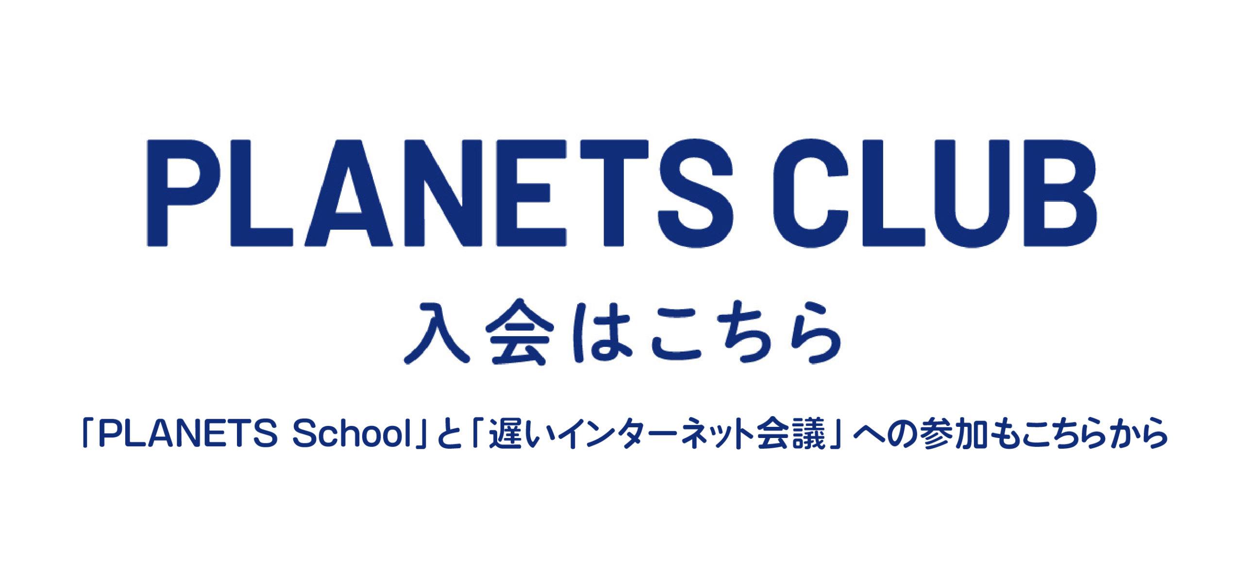 PLANETS CLUBの入会はこちら