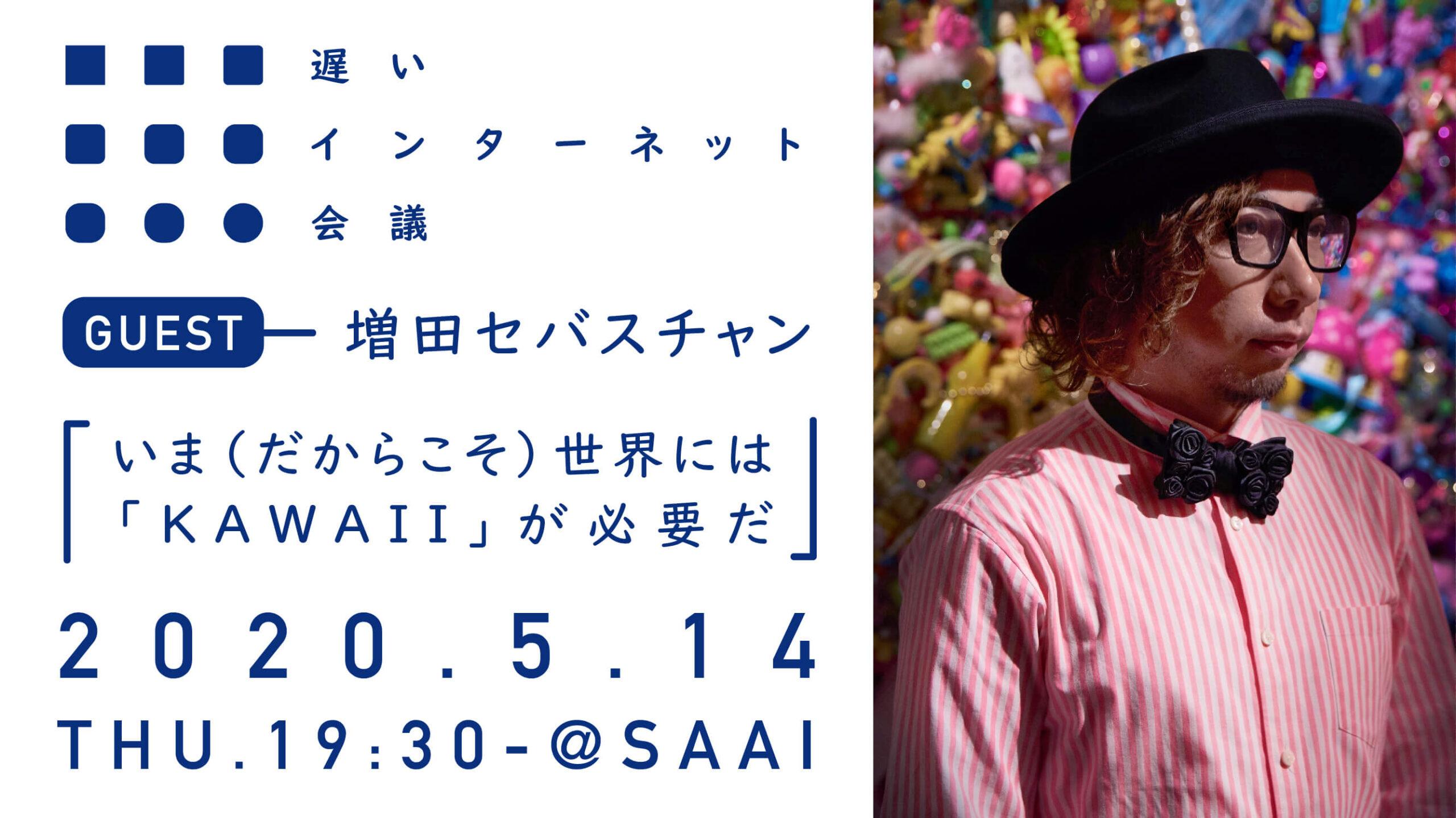 いま(だからこそ)世界には「KAWAII」が必要だ | 増田セバスチャン