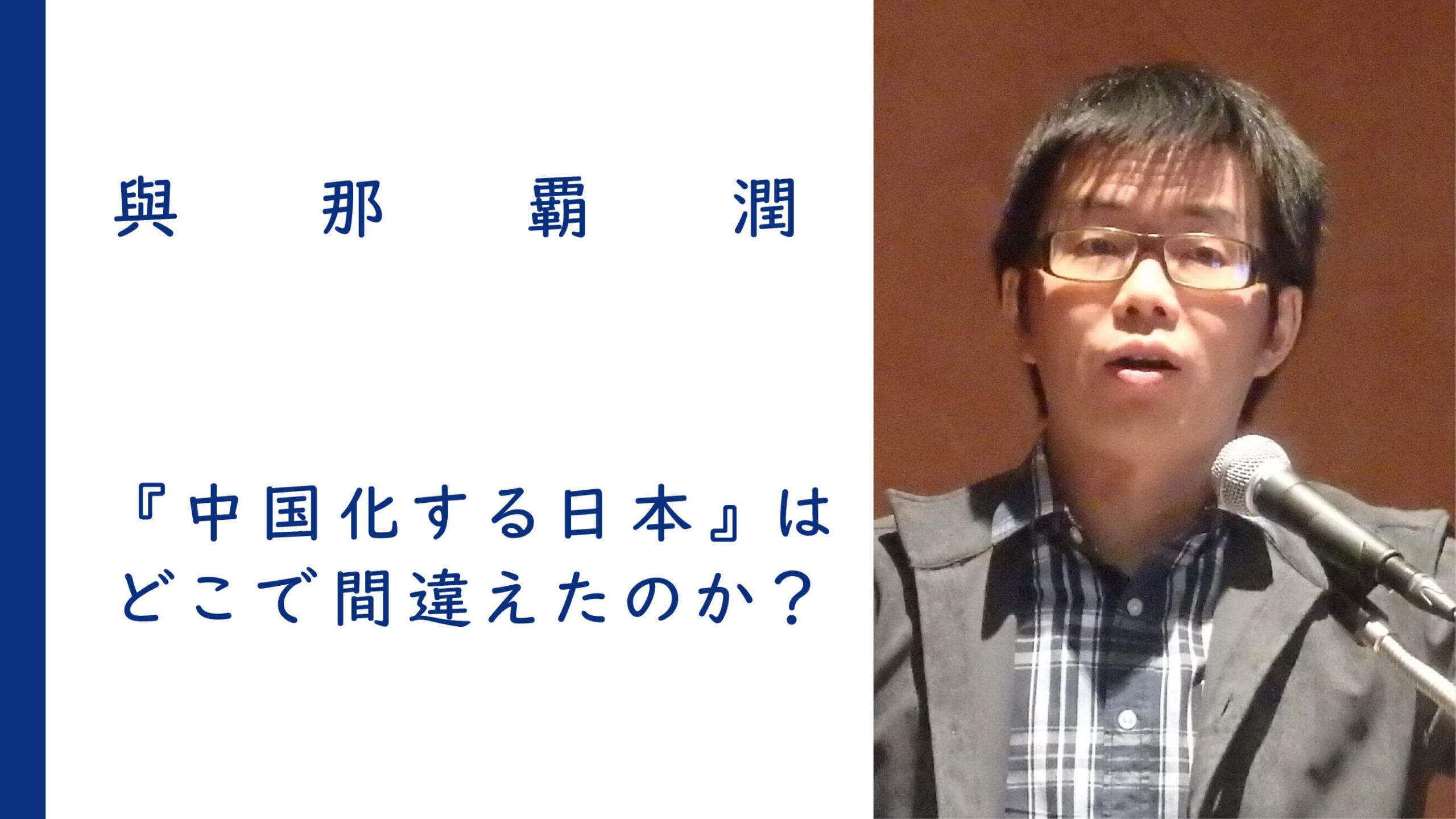 『中国化する日本』はどこで間違えたのか | 與那覇潤<br><br>