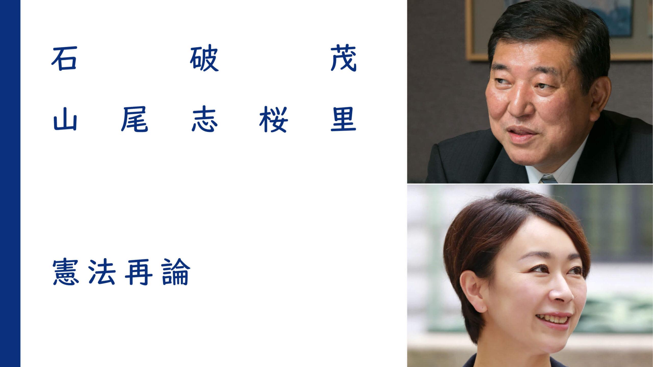 憲法再論 | 石破茂×山尾志桜里<br><br><br>