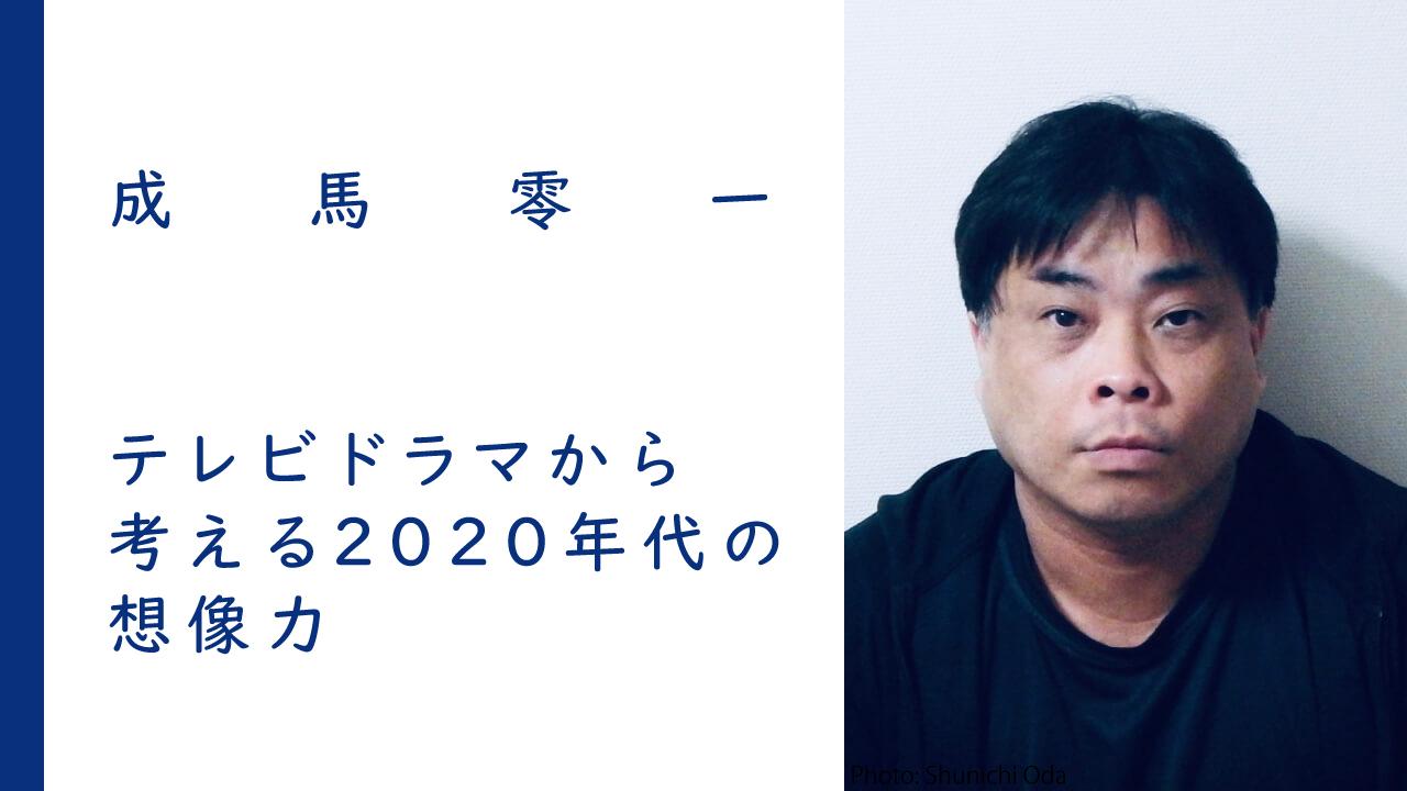 テレビドラマから考える2020年代の想像力|成馬零一<br><br>