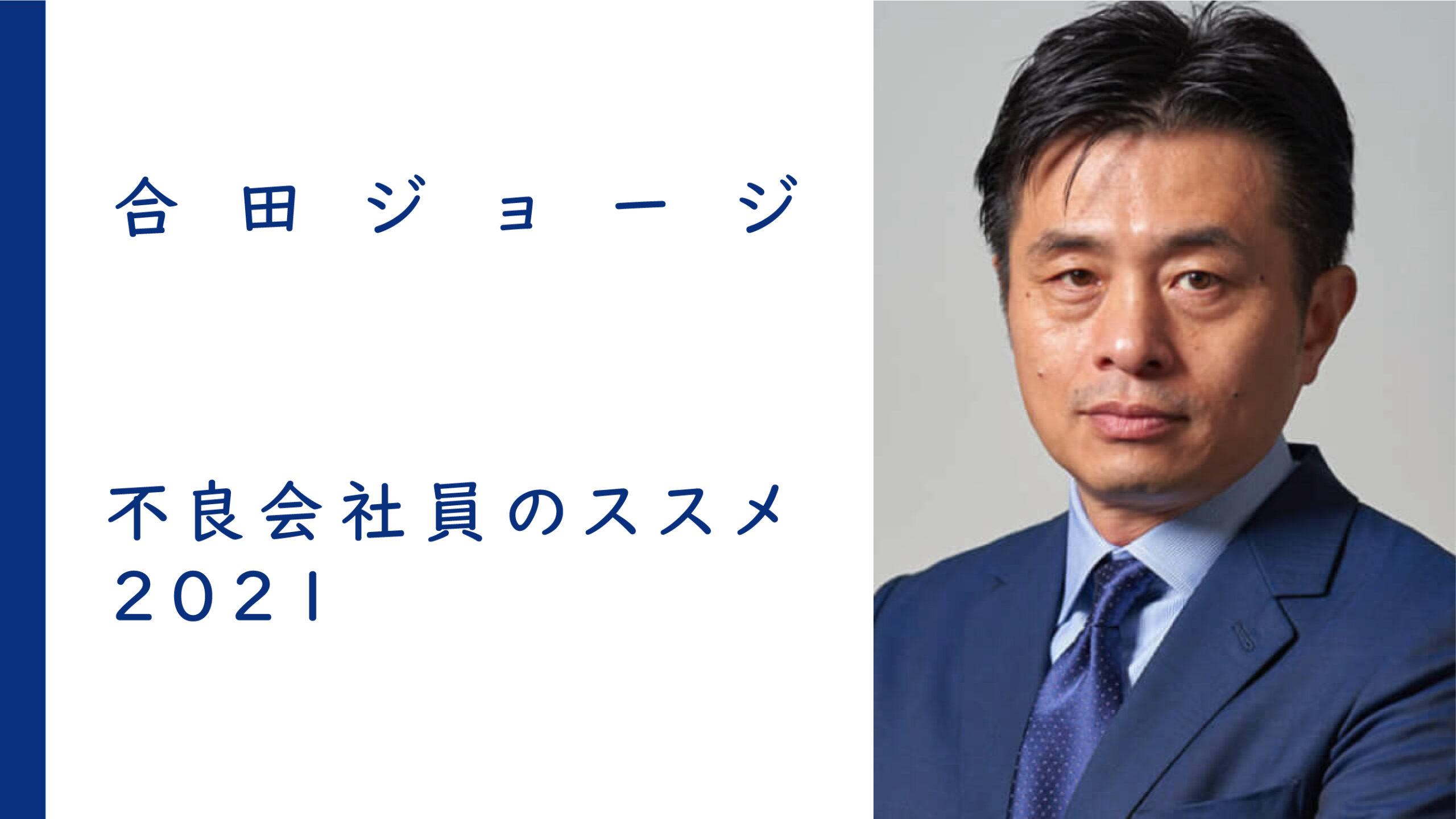不良会社員のススメ2021|合田ジョージ<br><br>