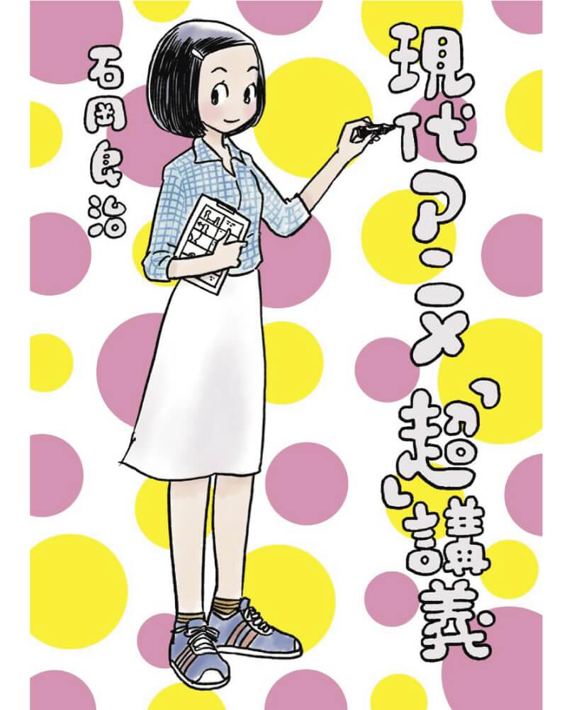 『現代アニメ「超」講義』<br>石岡良治<br><br>