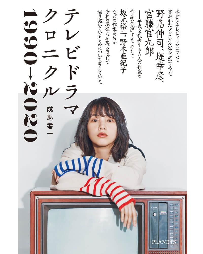 『テレビドラマクロニクル 1990→2020』<br>成馬零一<br>