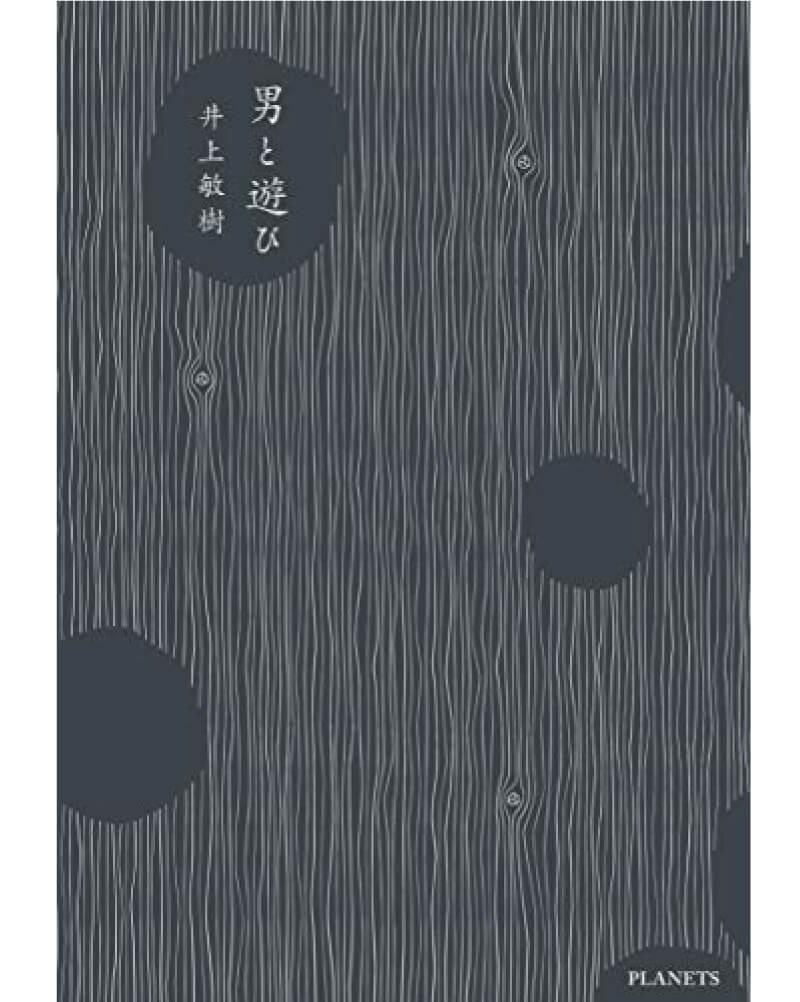 『男と遊び』<br>井上敏樹<br><br>