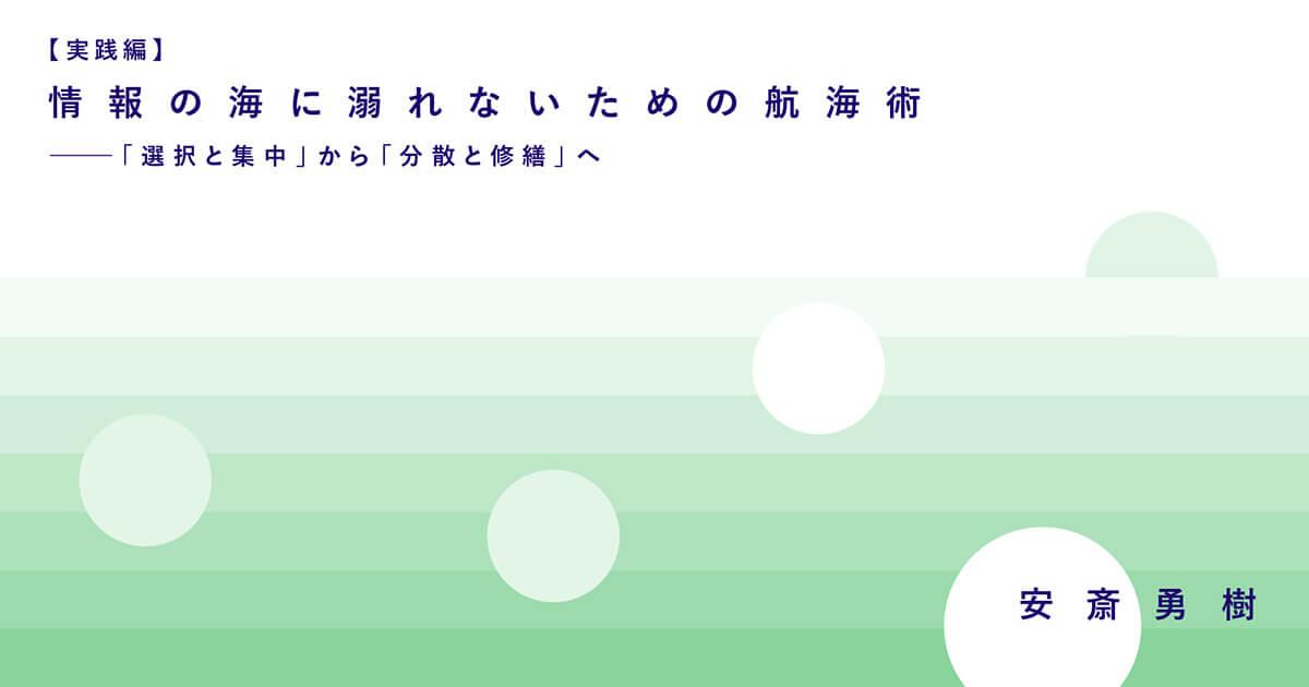 【実践編】情報の海に溺れないための航海術|安斎勇樹 | 遅いインターネット