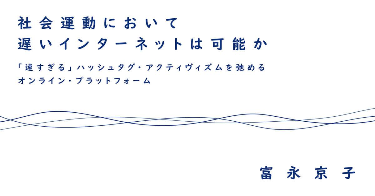 社会運動において遅いインターネットは可能か|富永京子 | 遅いインターネット