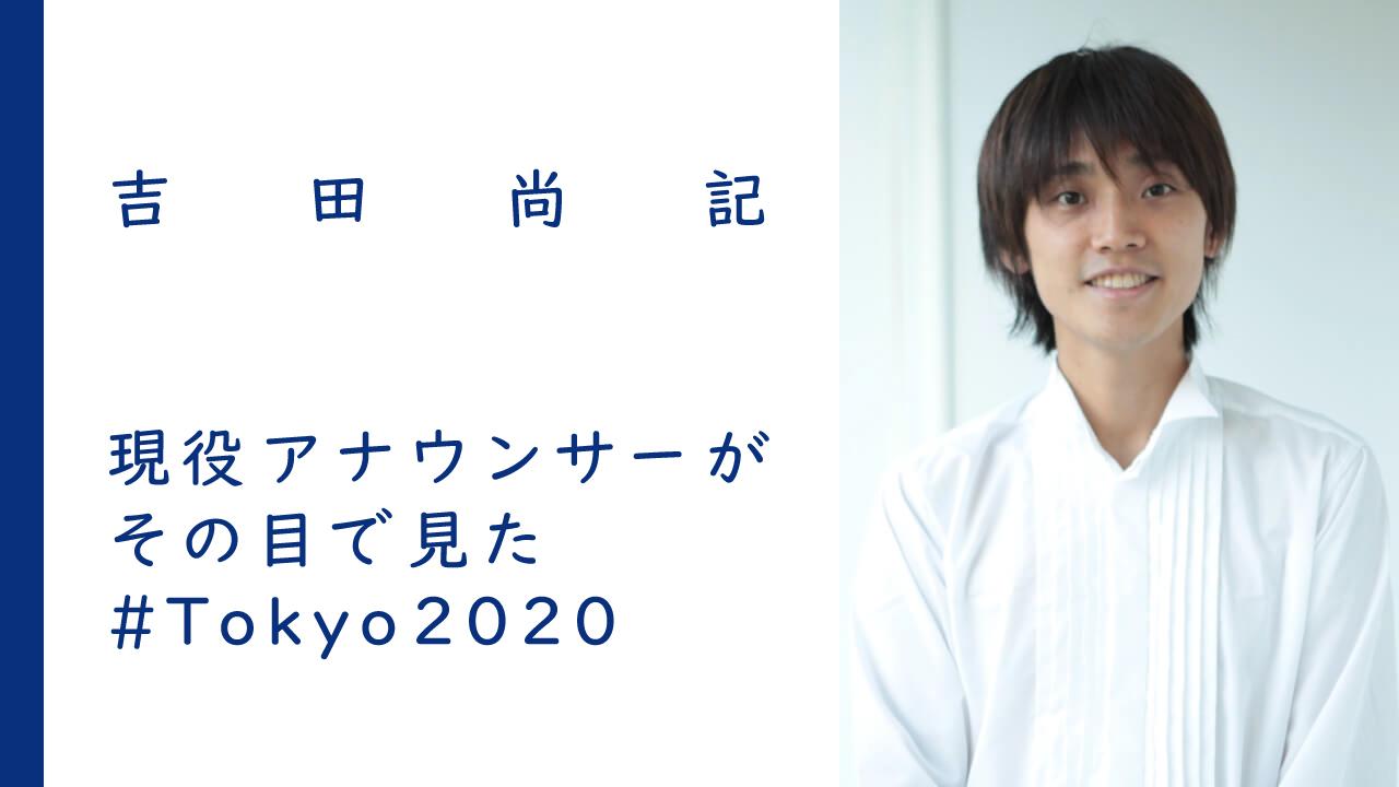 現役アナウンサーがその目で見た #Tokyo2020|吉田尚記<br><br>